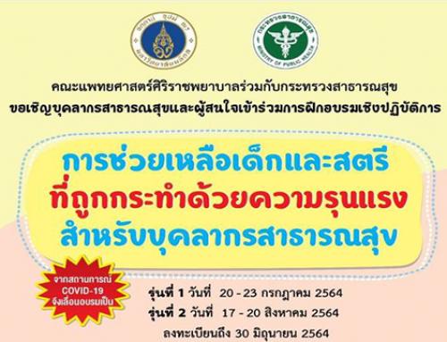 คณะแพทย์ศาสตร์ศิริราชพยาบาล ขอเชิญบุคลากรสาธารณสุขและผู้สนใจเข้าร่วมการฝึกอบรมเชิงปฏิบัติการ
